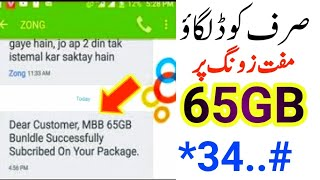 Zong 65GB New Code 2018_ Zong free internet 2018