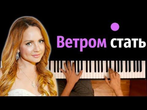 МакSим - Ветром стать ● караоке | PIANO_KARAOKE ● ᴴᴰ + НОТЫ & MIDI