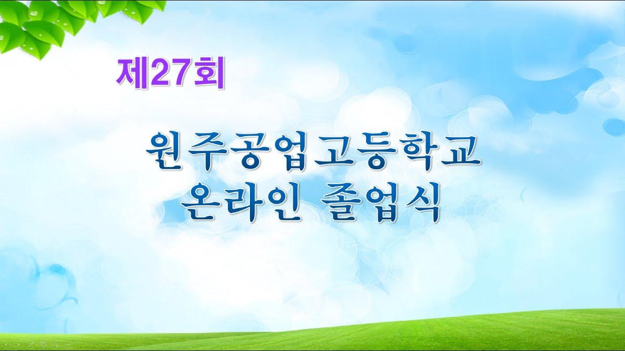 제27회 원주공업고등학교 졸업식