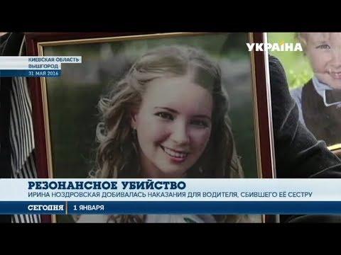 В Киевской области убили юристку Ирину Ноздровскую