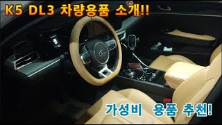 차량 용품 소개/K5 DL3/촬영용 거치대/스마트폰 거…