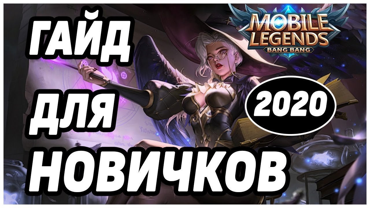 ГАЙД ДЛЯ НОВИЧКОВ 2020 MOBILE LEGENDS:BANG BANG / МОБАЙЛ ЛЕГЕНДС