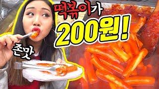 부산 200원 떡볶이 드디어 먹어보러왔다!!! 한국에서 제일 싼 떡볶이 먹방 Mukbang
