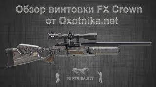Найкраща гвинтівка PCP | FX Crown | Oxotnika.net