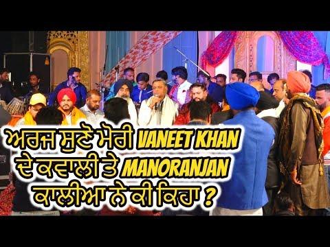 ਅਰਜ ਸੁਣੋ ਮੋਰੀ Vaneet Khan ਦੇ ਕਵਾਲੀ ਤੇ Manoranjan Kalia ਨੇ ਕੀ ਕਿਹਾ ? | Punjabi Live Show
