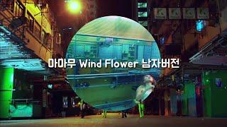 Gambar cover [남자버전]마마무(MAMAMOO) Wind Flower(윈드 플라워) 남자버전(Male ver.) (-4.0) (가사/Lyrics)