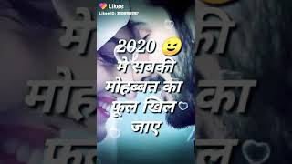Happy new year 2020 new year shayeri New year sms Love new year status 2020