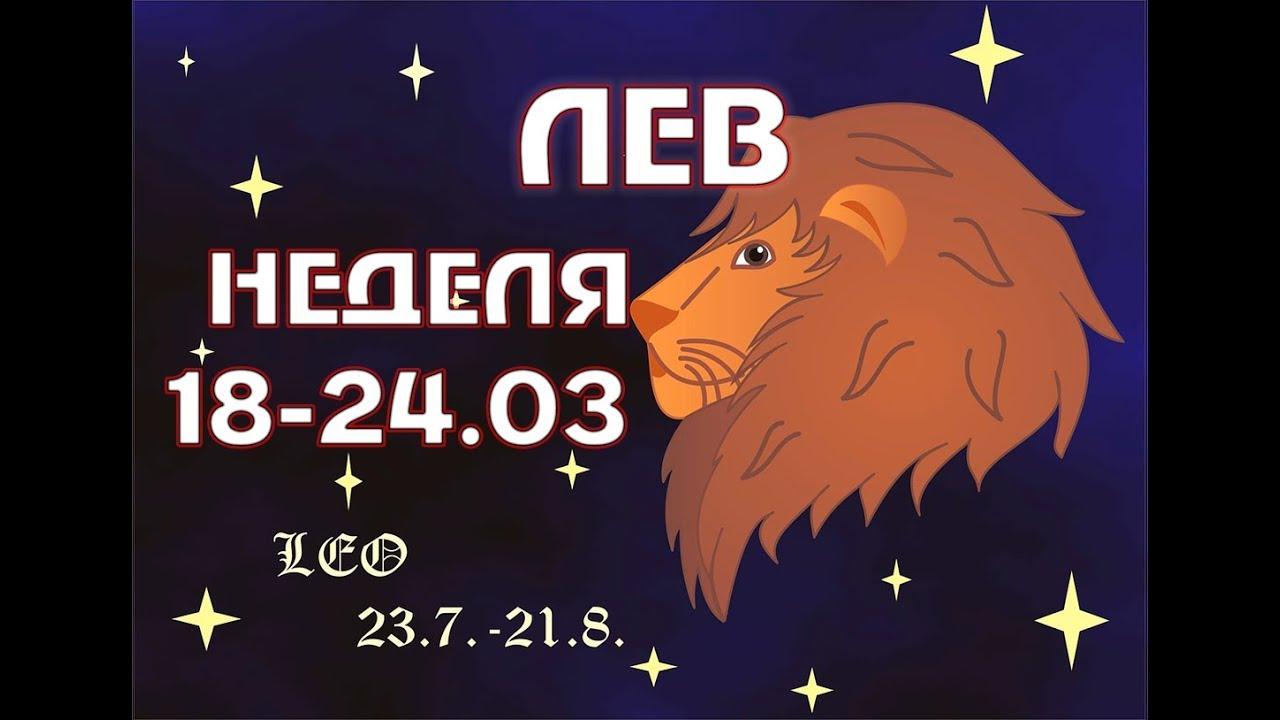ЛЕВ прогноз на НЕДЕЛЮ 18-24 МАРТА таро гороскоп
