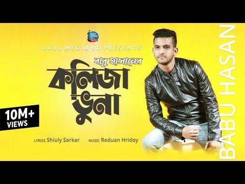 Kolija Vuna Mp3 Song lyrics (কলিজা ভুনা) by Babu Hasan