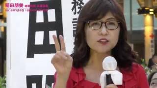 2016年7月6日(水)溝の口駅前にて三原じゅん子 自民党公認 参議院神奈...