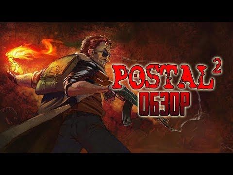 Ультранасилие! Ностальгический обзор игры Postal 2 (Greed71 Review)