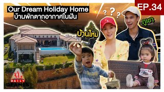 DAILY DEANES EP.34 | Our Dream Holiday Home บ้านพักตากอากาศในฝัน