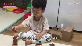 유아원목교구 숲소리 어깨동무 도미노블럭