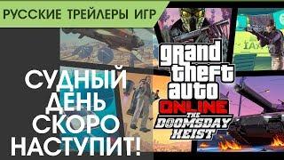 GTA Online - Судный день (Doomsday) - Русский трейлер (озвучка)