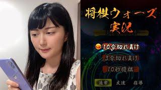 【将棋】女流棋士の将棋ウォーズ実況LIVE0620