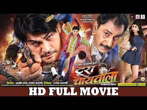 toora-chaiwala---टूरा-चायवाला-|-superhit-chhattisgarhi-full-movie-|-cg-full-movie
