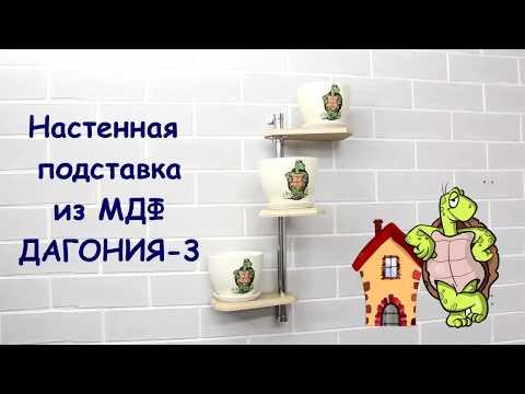 """Подставка для цветов настенная """"Дагония-3"""" и """"Дагония-4"""""""