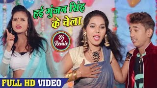 Dj Remix Song Amit Aashiq का Gunjan Singh Ke Chela हई गुंजन सिंह के चेला Bhojpuri Dj Remix Song