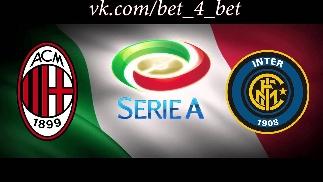 Серия А. Прогноз на матч Интер — Аталанта 19.11.2017