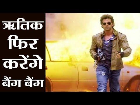 Hrithik Roshan gives a big hint for Bang Bang sequel | FilmiBeat Mp3