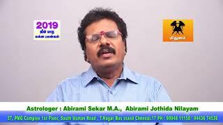 2019 June Month Mithunam Lakna Palangal By  Astrologer Abirami Sekar M.A T NagarChennai 9994811158