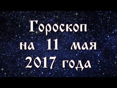 Гороскоп на сегодня 11 мая 2017 года все знаки зодиака