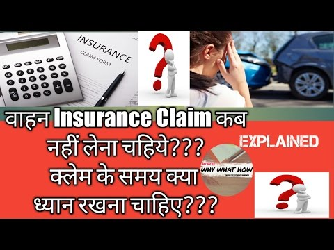 |Vehicle insurance claim explained in hindi | precautions for vehicle insurance claim|