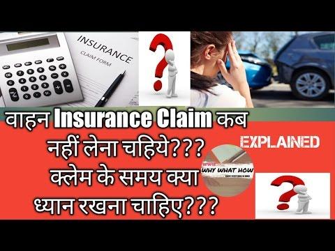 |Vehicle insurance claim explained in hindi | precautions for vehicle insurance claim|