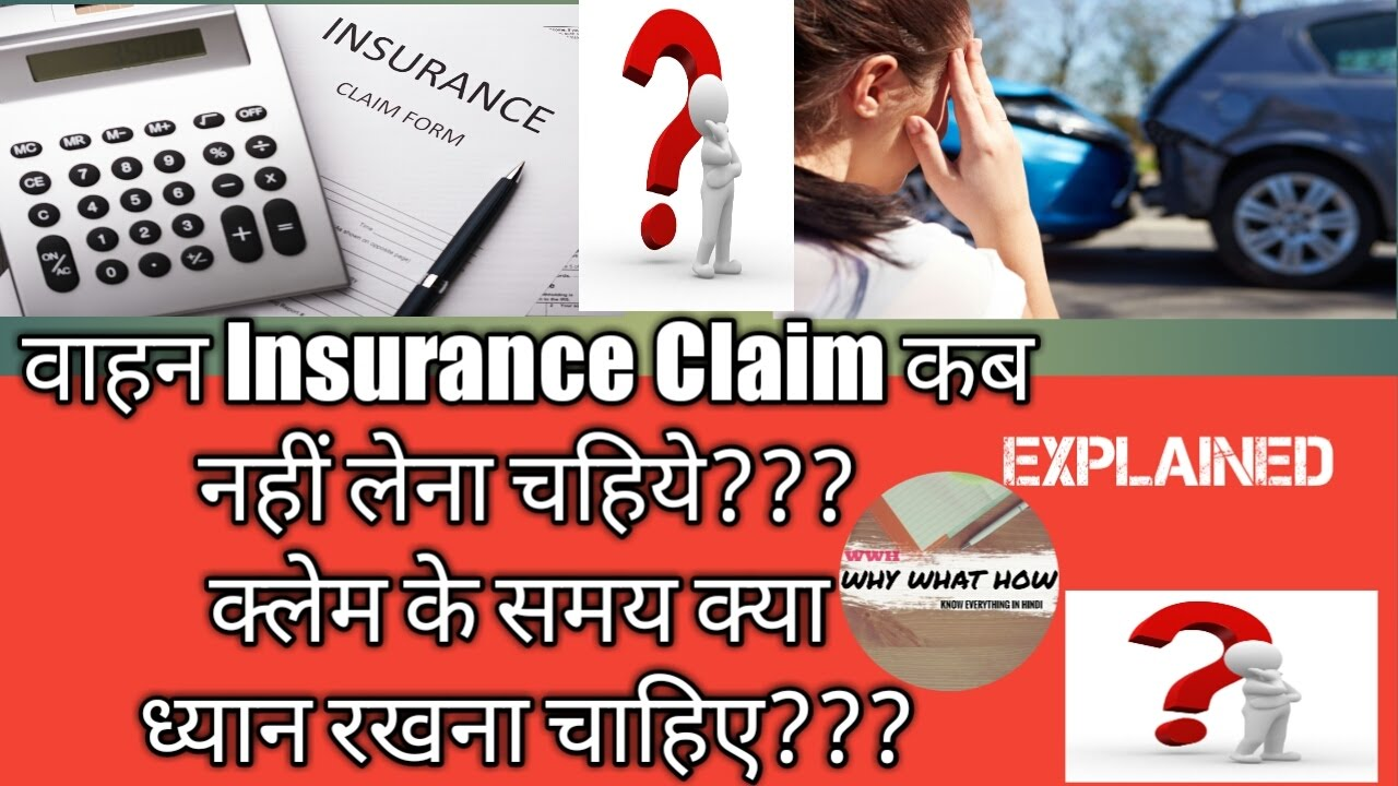 Vehicle Insurance Claim Explained In Hindi Precautions For