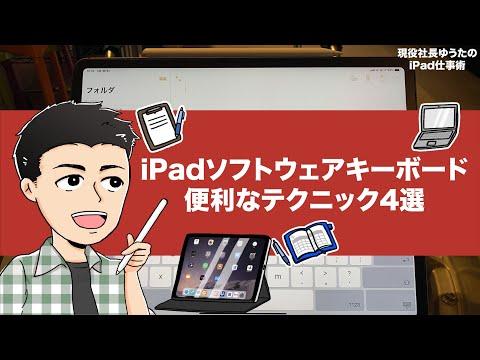 iPadのソフトウェアキーボードを便利に使うテクニック4選