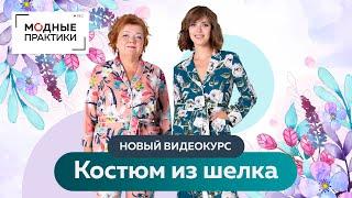 """Новый видеокурс """"Костюм из шелка в пижамном стиле. Конструирование, моделирование и пошив""""."""