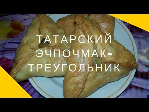 Рецепт эчпочмака. Треугольник - рецепт. Татарская кухня.