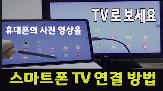 스마트폰 을 TV 또는 모니터에 연결하여 큰 화면으로 …