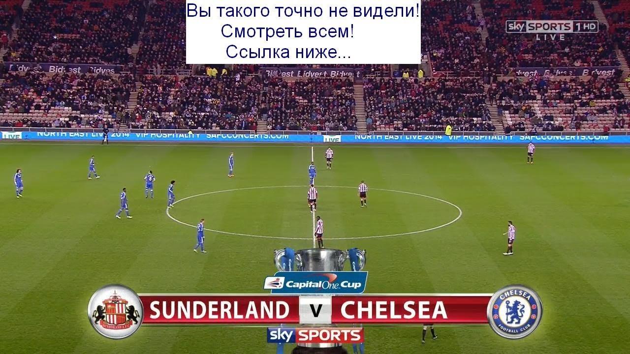 Прогноз на матч Сандерленд - Челси 14 декабря 2016