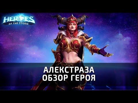 видео: АЛЕКСТРАЗА - обзор нового героя в heroes of the storm на ptr