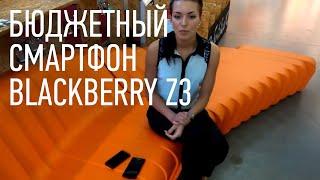 КОРОТКО // BLACKBERRY Z3 - БЮДЖЕТНЫЙ СМАРТФОН