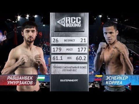 RCC Boxing | Равшанбек Умурзаков, Узбекистан Vs Еснейкер Корреа, Венесуэла | Неожиданный результат