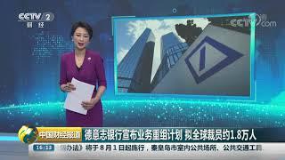 [中国财经报道]德意志银行宣布业务重组计划 拟全球裁员约1.8万人| CCTV财经