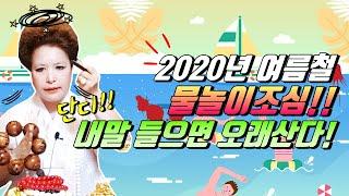 (산신무당TV,SBS,유명한무당,유명한점집,점잘보는곳,서울점집,부산점집,엑소시스트)신점-2020년 여름 휴가…