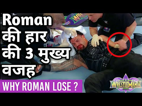 Reason why Roman reigns lose to brock lesnar at Wrestlemania 34 ! Brock lesnar vs Roman reigns WM 34 thumbnail