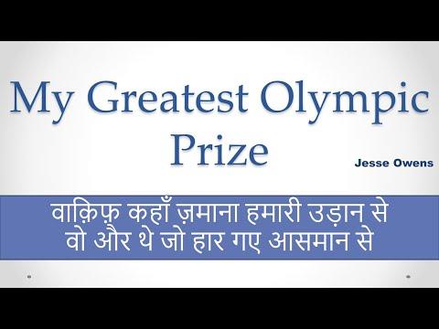 The Greatest Olympic Prize: Hindi Translation and Summary - सरल रूपान्तर और भावार्थ