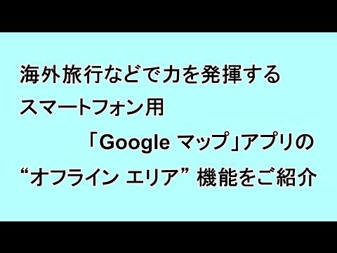 """海外旅行などで力を発揮するスマートフォン用「Google マップ」アプリの """"オフライン エリア"""" 機能をご紹介"""