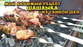 Мой любимый рецепт шашлыка из свиной шеи
