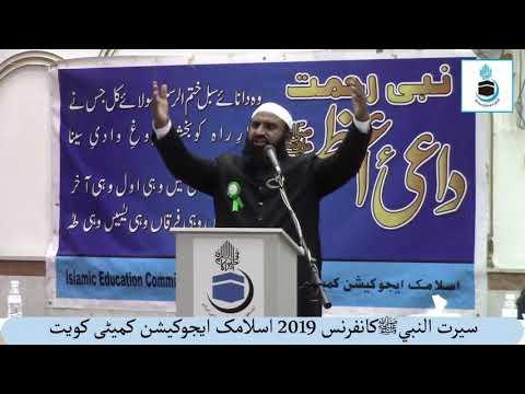 محترم حافظ حفیظ الرحمن صاحب | سیرت النبي ﷺ کانفرنس 15 نومبر 2019 | اسلامک ایجوکیشن کمیٹی، کویت
