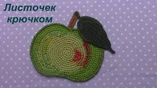 ЛИСТОЧЕК связанный крючком из ОСТАТКОВ