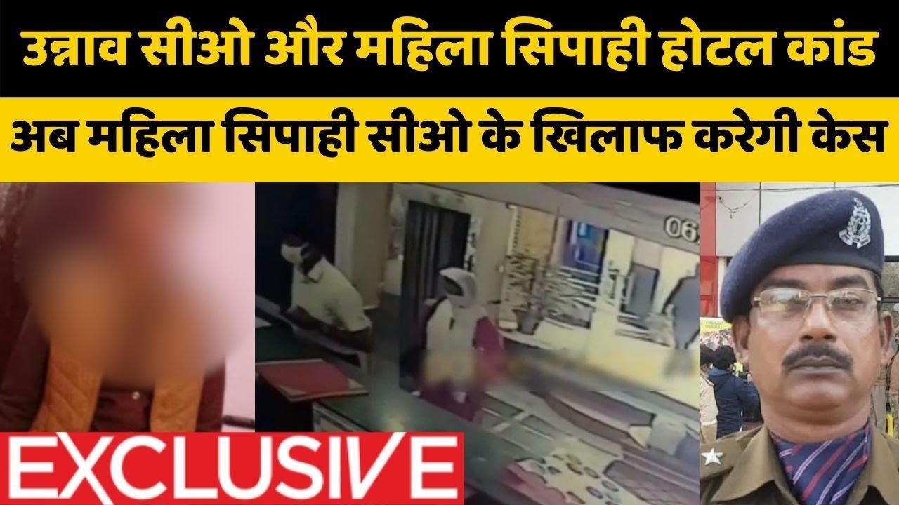 Download Unnao CO और महिला सिपाही होटल कांड में महिला सिपाही सीओ के खिलाफ करेगी केस |Kripa Shankar Kannaujiya
