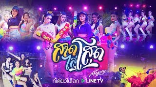【Online Now 】 สาดไล่โสด - ตั๊กแตน ชลดา | ฟังต่อได้ที่ Line TV