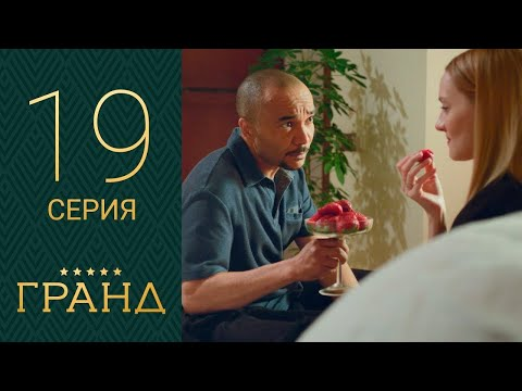 Гранд - 19 серия 1 сезон