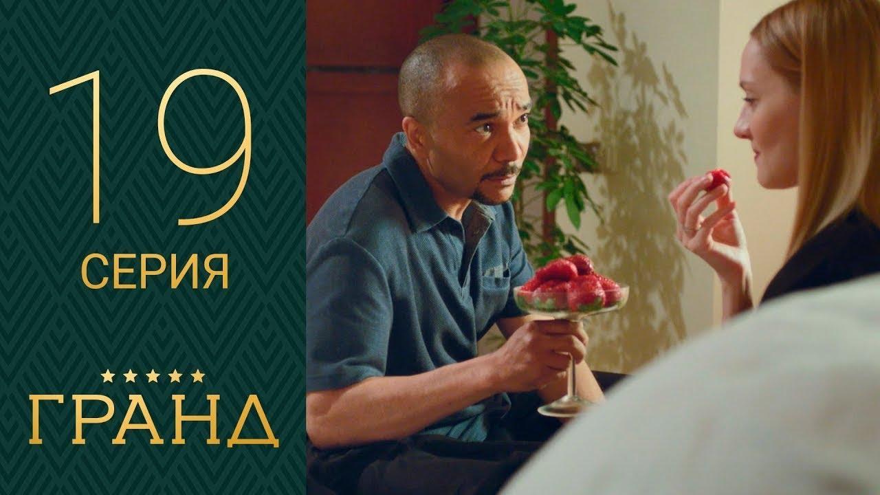 Гранд  19 серия 1 сезон