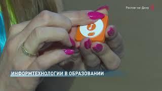 Современные технологии в образовании показали и обсудили в Ростове